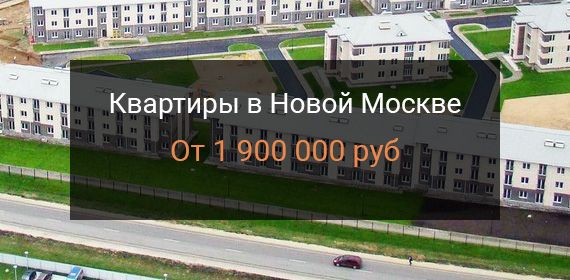 Apartments in new Moscow